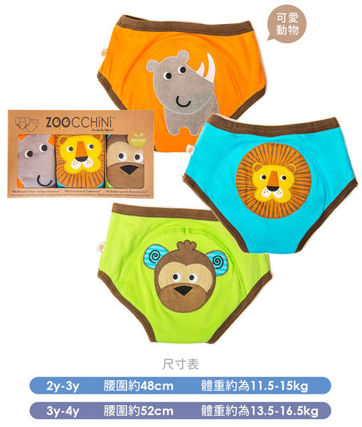 190523_ZOOCCHiNi尿布訓練褲3入-男-學習褲-兒童_882_04(6).jpg